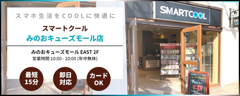 iPhone修理 みのおキューズモール店