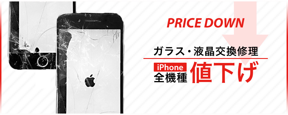 iPhone修理・iPad修理 みのおキューズモール店